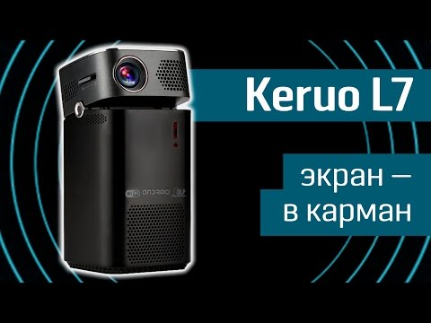 Keruo L7: нанопроектор для мегазадач - карманный проектор - китайский проектор на Indiegogo