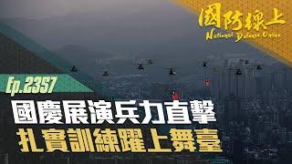 《國防線上—國慶展演 兵力直擊》看看我們扎實的訓練如何躍上舞臺!