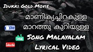 Idukki Gold Movie Song   Manikyachirakulla   Malayalam Lyrical Video  