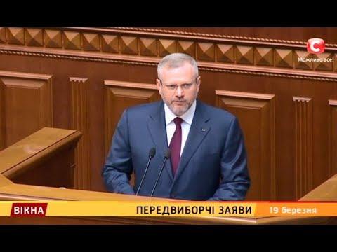 Вікна-новини: Передвиборчі заяви – Вікна-новини – 19.03.2019
