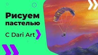 Как нарисовать парашютиста пастелью! #Dari_Art