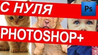 Открытие файлов в фотошопе. Введение 1. Начало. Photoshop. 3d. 3ds. Обучение. Уроки. Курс