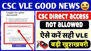 csc direct access not allowed Complete Solution And Invalid CSC User Complete Solution By Techgupta