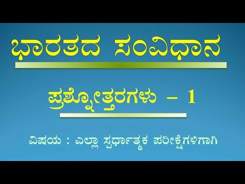 indian polity - indian constitution kannada 1 /kpsc/fda/sda/pc/gk & other exams
