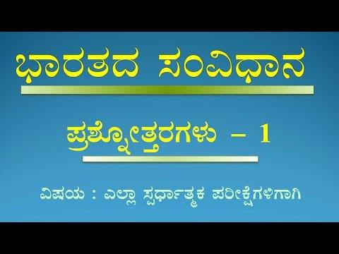 indian polity - indian constitution kannada 1 /kpsc/fda/sda/pc/gk & other  exams