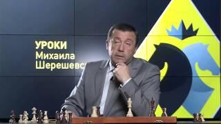 Шахматы.  Уроки шахмат Михаила Шерешевского.  Мышление схемами - 3 часть