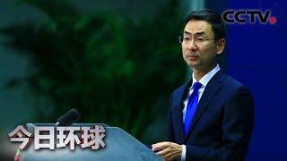 [今日环球]中国外交部:将同各方一道携手应对疫情| CCTV中文国际