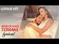 Download Bhalolaage Tomake | Lyrical  | Tomake Chai | Bonny | Koushani | Arijit Singh | Anwesshaa MP3 song and Music Video