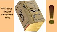 26 томах - Цена В Рублях