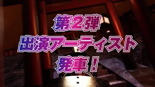 ポルノ超特急2019 第2弾出演アーティスト発車!