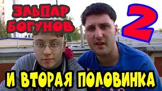 Эльдар Богунов 2. Вторая половинка копро-режиссёра (Русский демон)