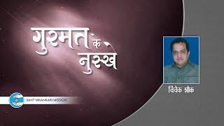 Vivek Shauq||Sant Nirankari Mission||Universal Brotherhood||Mumbai||