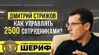 Дмитрий Стрижов  Охранный бизнес, Ironman, советы предпринимателям