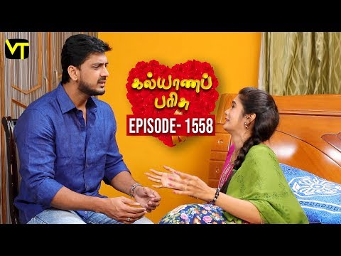 Kalyana Parisu Tamil Serial Latest Full Episode 1558 Telecasted on 18 April 2019 in Sun TV. Kalyana Parisu ft. Arnav, Srithika, Sathya Priya, Vanitha Krishna Chandiran, Androos Jessudas, Metti Oli Shanthi, Issac varkees, Mona Bethra, Karthick Harshitha, Birla Bose, Kavya Varshini in lead roles. Directed by P Selvam, Produced by Vision Time. Subscribe for the latest Episodes - http://bit.ly/SubscribeVT  Click here to watch :   Kalyana Parisu Episode 1557 https://youtu.be/bX8Jzz4MQ2w  Kalyana Parisu Episode 1556 https://youtu.be/eKcWT7zjYNI  Kalyana Parisu Episode 1555 https://youtu.be/tJTw2eTfRmg  Kalyana Parisu Episode 1554 -https://youtu.be/HTCCTNAtY20  Kalyana Parisu Episode 1553 - https://youtu.be/tlje0Kzksrc  Kalyana Parisu Episode 1552 - https://youtu.be/6KppLRVxXK4  Kalyana Parisu Episode 1551 https://youtu.be/b77wwNyDqDE  Kalyana Parisu Episode 1550 https://youtu.be/EcVSycGjIMQ  Kalyana Parisu Episode 1549 -https://youtu.be/wtAYwThn2PQ  Kalyana Parisu Episode 1548 -https://youtu.be/Vhz9JaZMqSE     For More Updates:- Like us on - https://www.facebook.com/visiontimeindia Subscribe - http://bit.ly/SubscribeVT
