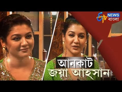 Uncut Jaya Ahsan   আড্ডায় অভিনেত্রী জয়া   ETV Bangla News
