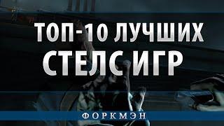 Топ-10 лучших стелс (Stealth) игр