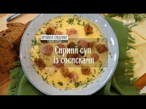 Сирний суп із сосисками – рецепти Руслана Сенічкіна