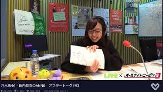 乃木坂46・新内眞衣のANN0 アフタートーク#93 新内眞衣.