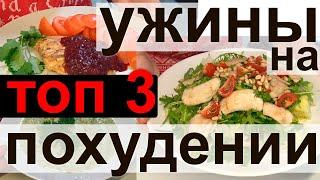 3 супер ужина на похудении пп суп мягкая грудка в клюквенном соусе самый запрашиваемый салат