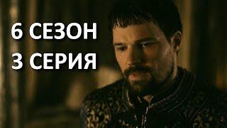 Викинги 3 серия 6 сезона. Обзор