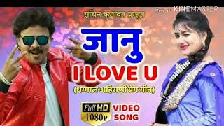 Janu I Love You Sonu I Miss You   जानु I Love You Song   Sachin Kumavat   Ahirani Love Song  
