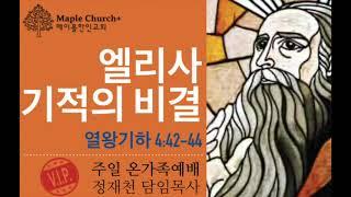 #51 엘리사 기적의 비결 (열왕기하 4:42-44) | 정재천 담임목사 | 말씀이 살아있는 Maple Church