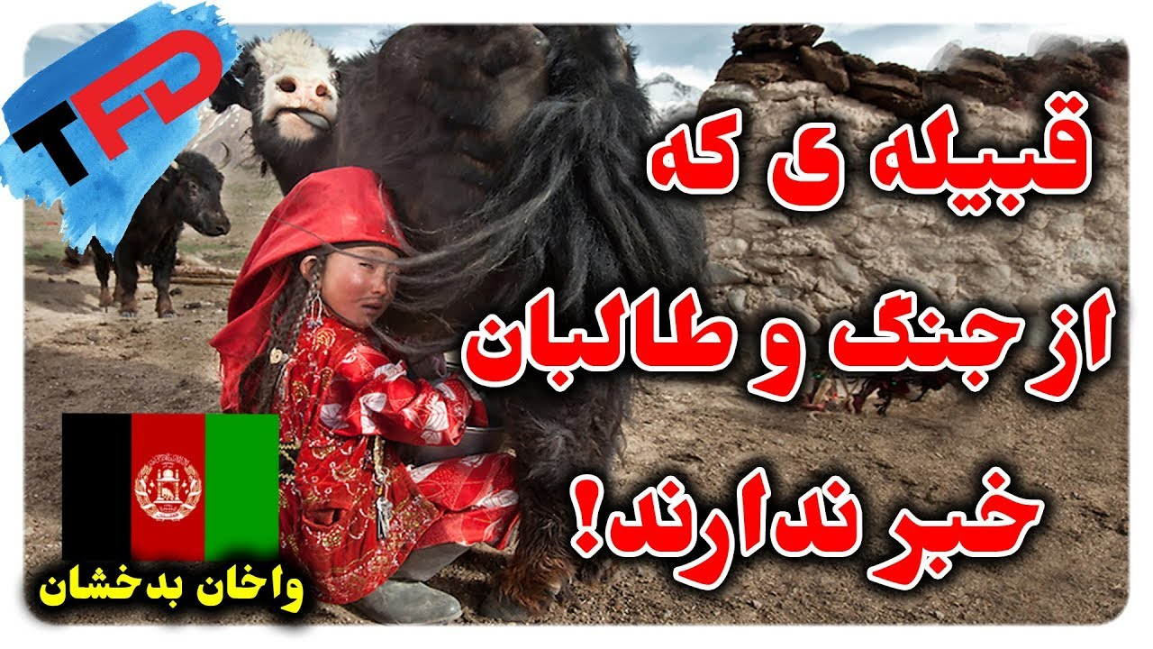 واخان بدخشان - مردم که از طالبان و جنگ اصلاً خبر ندارند!