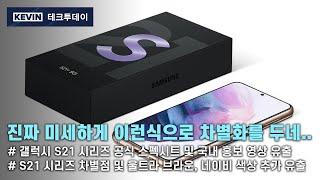 갤럭시 S21 시리즈 국내 공식 홍보 영상 및 공식 스…