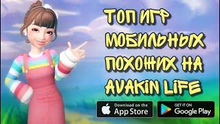 Мобильные игры похожие на Avakin Life, обзор Zepeto, Аватария, Sims FreePlay