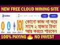 🔥🔥 Daily Free Income 5$-10$ | Free Mining Site | No Investment | Tech Raihan |