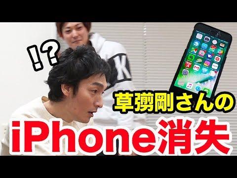 草彅剛さんのiPhoneをUUUMに隠しました。