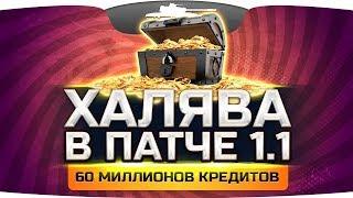 ХАЛЯВА В ПАТЧЕ 1.1 ● Как нафармить 60 миллионов серебра
