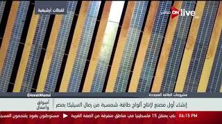 أسواق و أعمال: إنشاء أول مصنع لإنتاج ألواح طاقة شمسية من رمال السيليكا بمصر