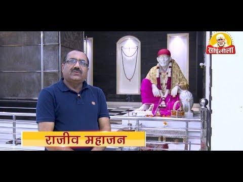 Episode -15 !!Mere Sai Mera Vishwas!! Real Life Experiences Of Sai Baba devotees. Om Sai Ram!!