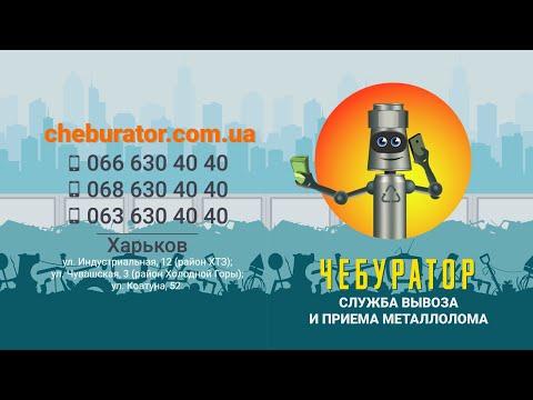 Харьковский Чебуратор: «Все ненужное на слом, заберем в металлолом»