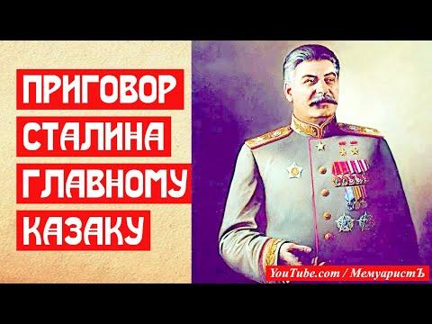 Приговор Сталина главному казаку Союза