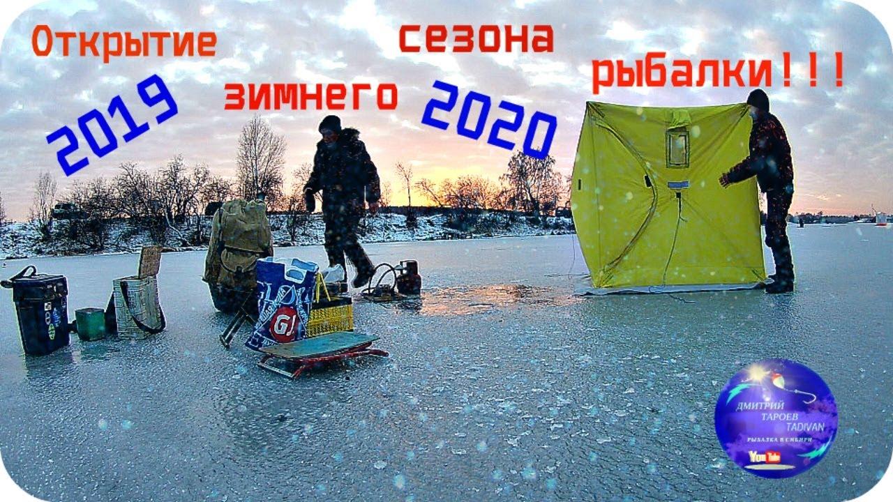Первый лед!!! Открытие сезона зимней рыбалки 2019-2020гг!!!