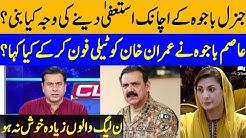Asim Bajwa Resign Real and Inside Story By Imran Khan Clash GNN DE2L