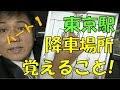 タクシー転職 東京駅はまず最初に覚えるべき! part1 右折禁止で駅まで行けない!基…