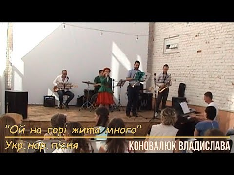 EXPROMT - Ой на горі жита много солістка - Коновалюк Владислава