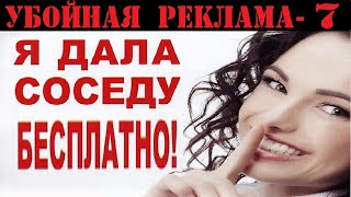 УБОЙНАЯ РЕКЛАМА-7