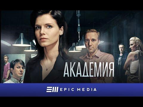 Академия - Серия 18 (1080p HD)