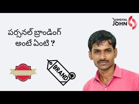 Personal Branding Explained in Telugu || Digital John