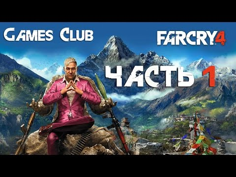 Полное прохождение Far Cry 4 видео прохождение Игровой