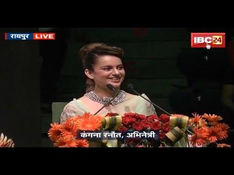 Kangana Ranaut Speech Raipur CG ( मोबाइल तिहार CG )