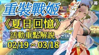 #23【重裝戰姬】《夏日回憶》 活動簡介 02/19 ~ 03/18