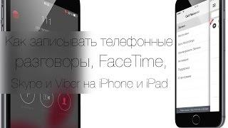 Как записывать телефонные разговоры, FaceTime, Skype, Viber на iPhone и iPad(Джейлбрейк твики для iOS, позволяют записывать телефонные разговоры, переговоры по FaceTime, Viber или Skype на iPhone..., 2015-02-15T20:02:12.000Z)