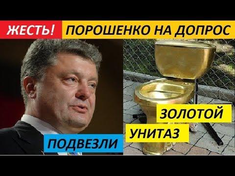 НЕ ЖДАЛИ? ПОРОШЕНКО HА Д0ПP0C П0ДBE3ЛИ ЗОЛОТОЙ УНИТАЗ - новости украины