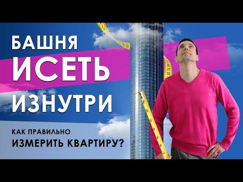 Башня Исеть изнутри. Замеры квартиры неправильной формы. Как правильно измерить квартиру?