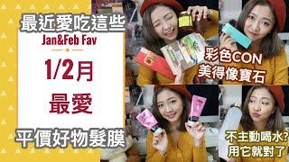 ✿ 2020  一二月最愛 ✿ - 乖乖喝水水瓶  寶石Colour Con   超平價髮膜   推薦食品  Jan Feb Favourites    Dottie Hidee   